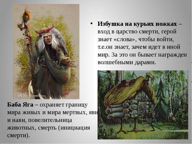 Избушка на курьих ножках – вход в царство смерти, герой знает «слова», чтобы...