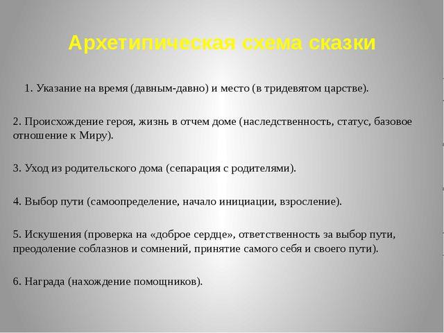 Архетипическая схема сказки 1. Указание на время (давным-давно) и место (в тр...