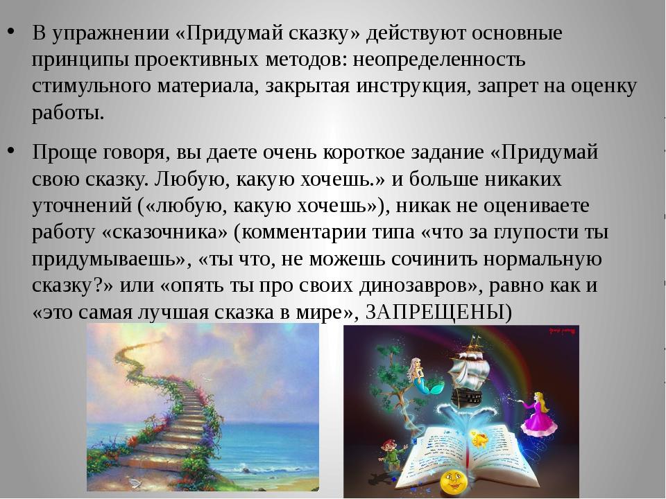 В упражнении «Придумай сказку» действуют основные принципы проективных методо...
