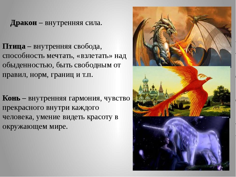 Дракон – внутренняя сила. Птица – внутренняя свобода, способность мечтать, «...