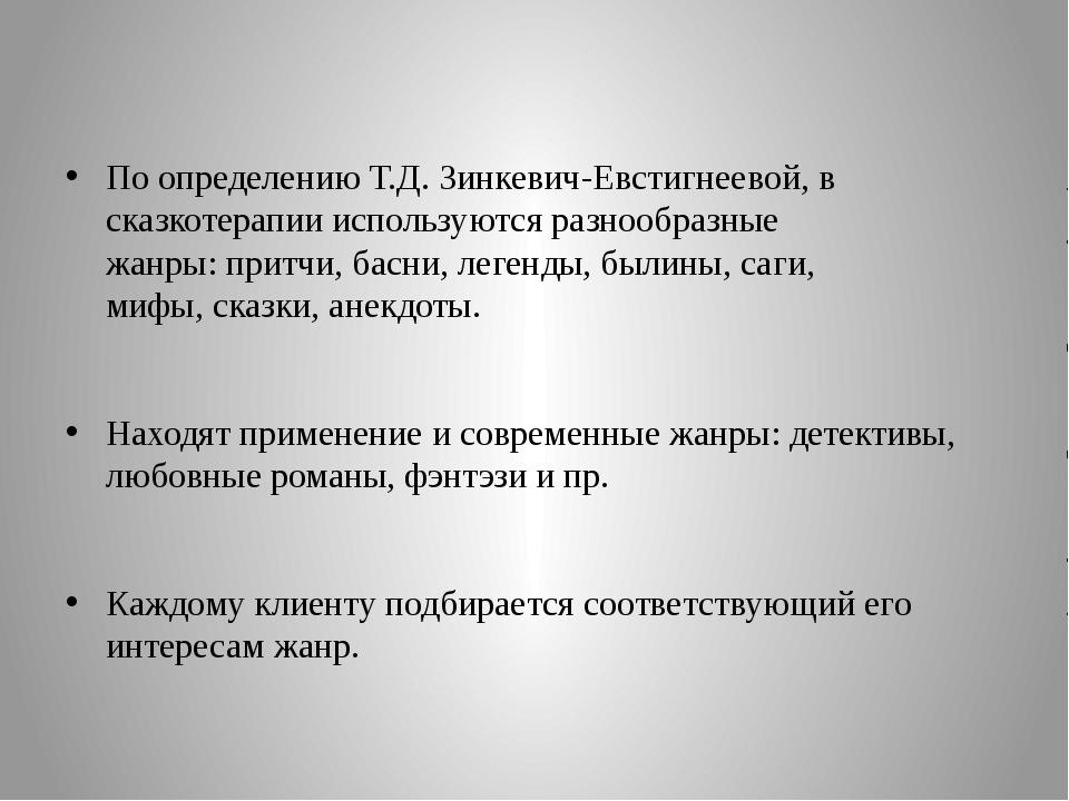 По определению Т.Д. Зинкевич-Евстигнеевой, в сказкотерапии используются разно...