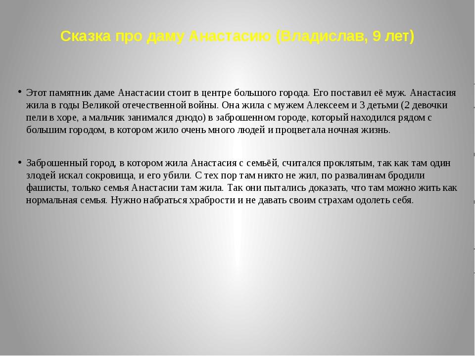 Сказка про даму Анастасию (Владислав, 9 лет) Этот памятник даме Анастасии сто...
