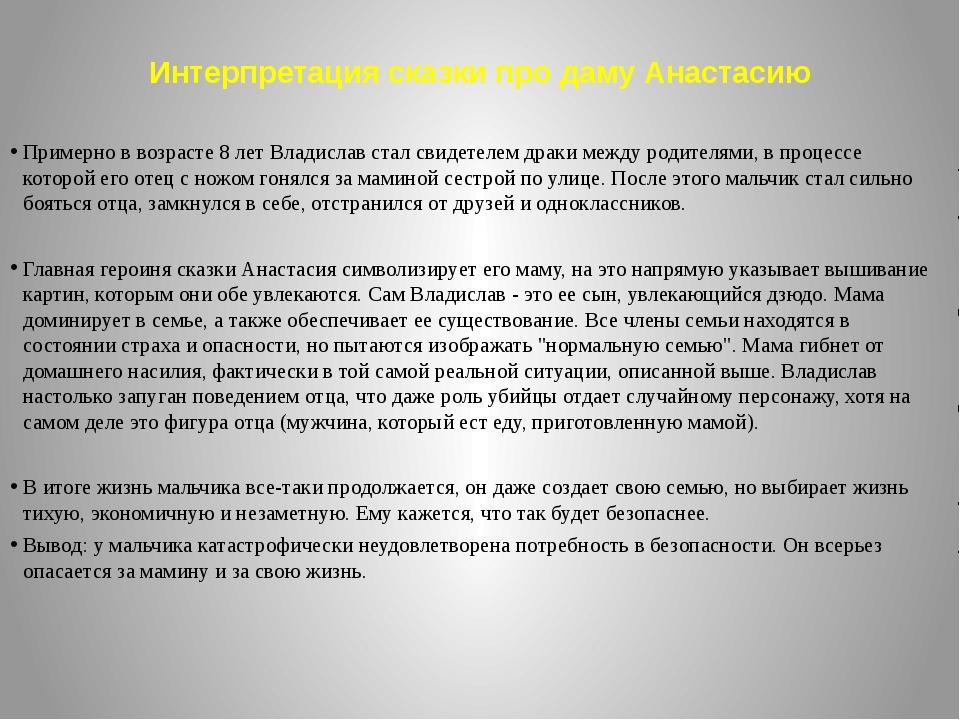 Интерпретация сказки про даму Анастасию Примерно в возрасте 8 лет Владислав с...