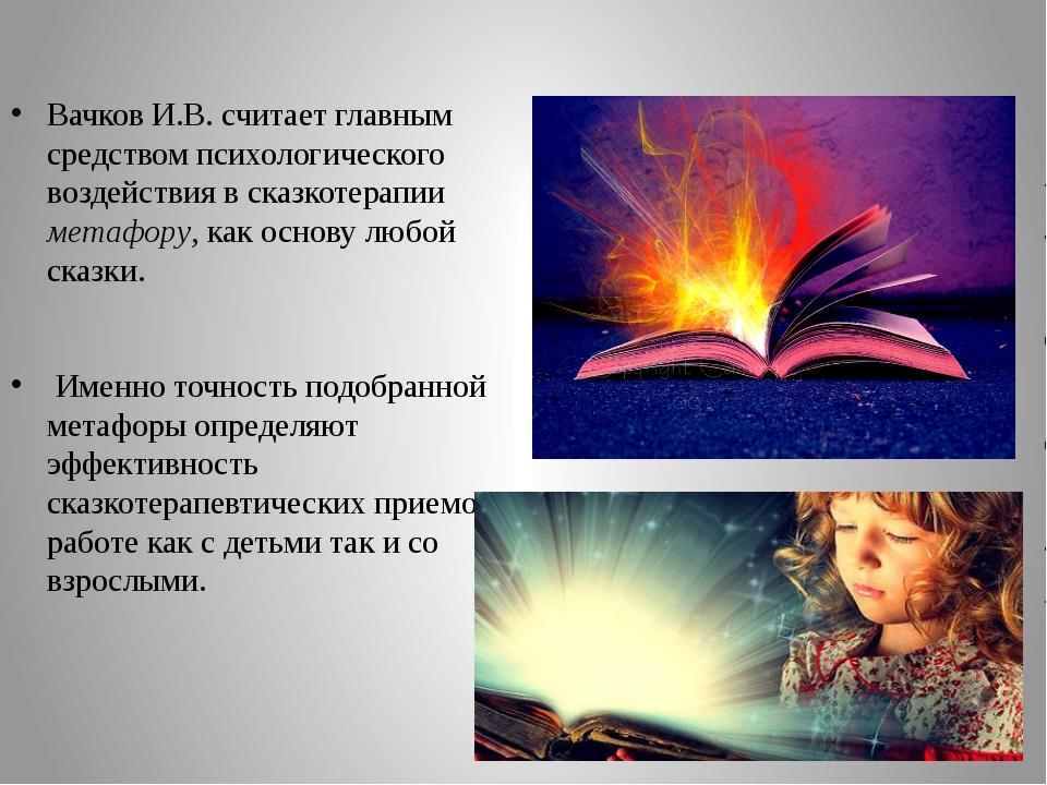 Вачков И.В. считает главным средством психологического воздействия в сказкоте...