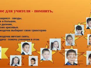 Главное для учителя - помнить, что все учащиеся - звезды, маленькие и большие