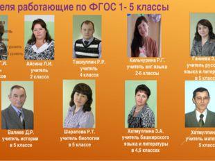 Учителя работающие по ФГОС 1- 5 классы Азизова Г.И. учитель 1,3 классов Айсин