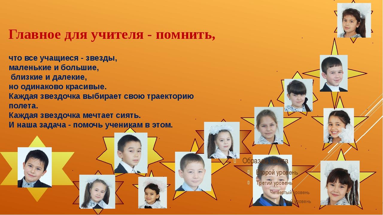 Главное для учителя - помнить, что все учащиеся - звезды, маленькие и большие...