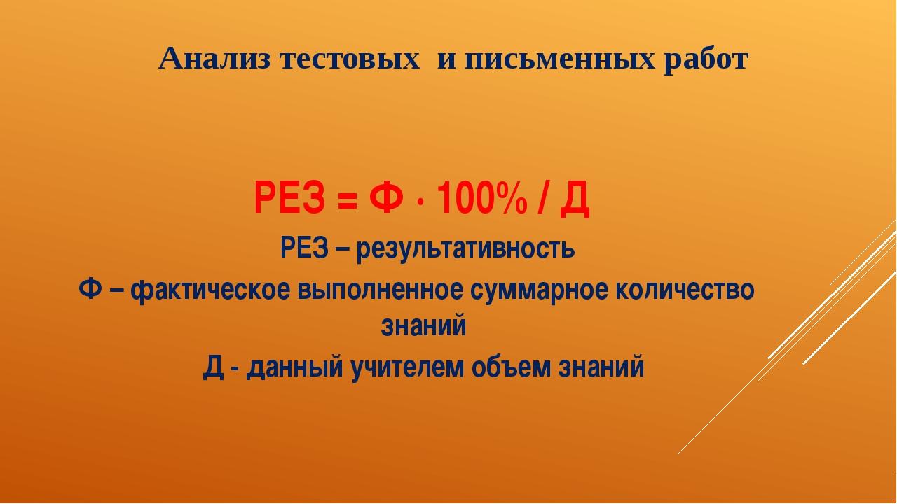 Анализ тестовых и письменных работ РЕЗ = Ф ∙ 100% / Д РЕЗ – результативность...
