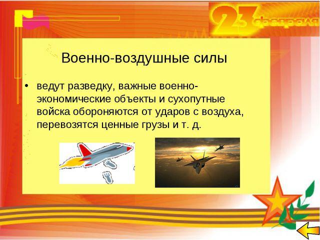 Военно-воздушные силы ведут разведку, важные военно-экономические объекты и с...