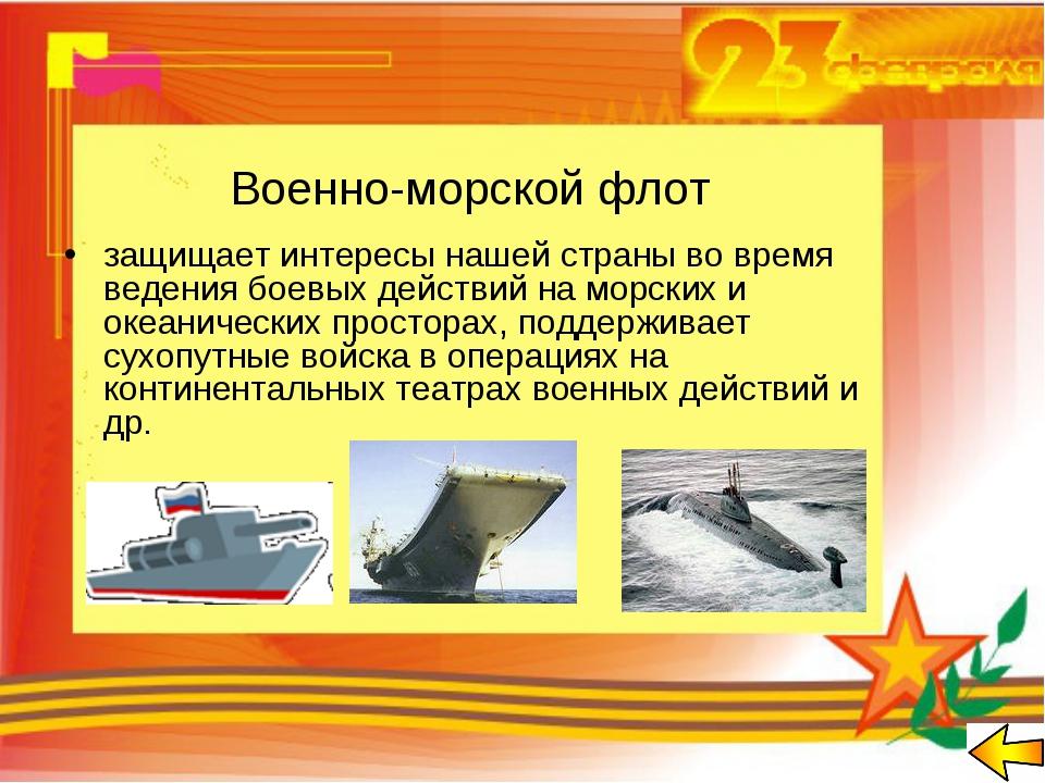 Военно-морской флот защищает интересы нашей страны во время ведения боевых де...