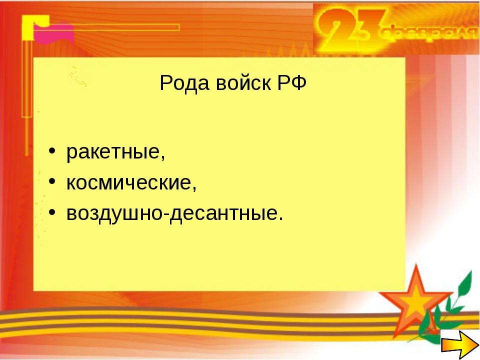 Рода войск РФ ракетные, космические, воздушно-десантные.