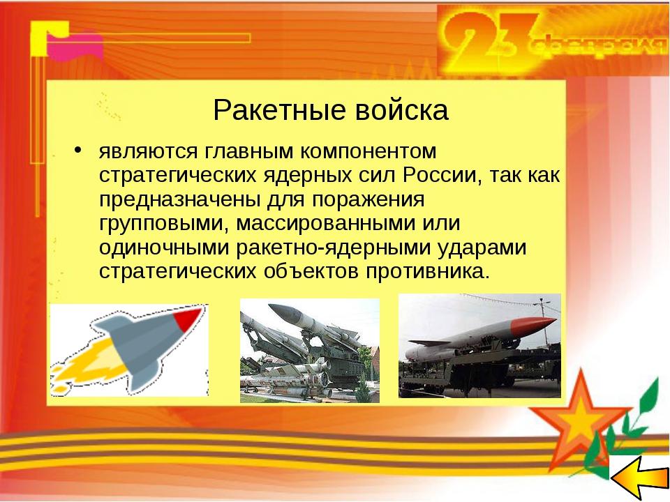 Ракетные войска являются главным компонентом стратегических ядерных сил Росси...