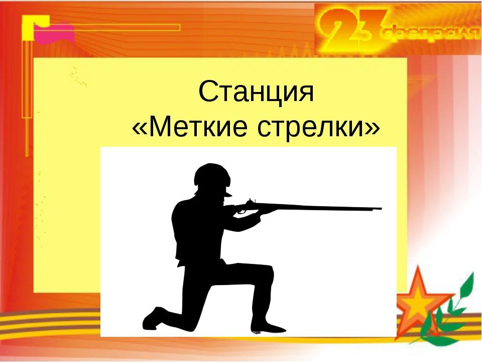 Станция «Меткие стрелки»
