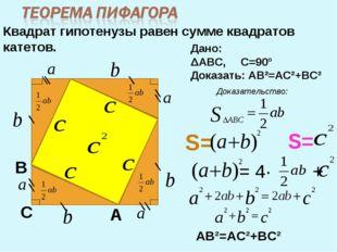 С А В Квадрат гипотенузы равен сумме квадратов катетов. Дано: ΔАВС, ےС=90° До