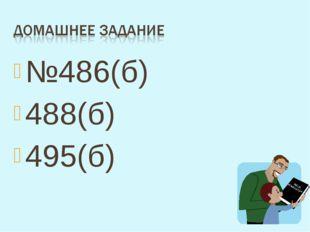 №486(б) 488(б) 495(б)