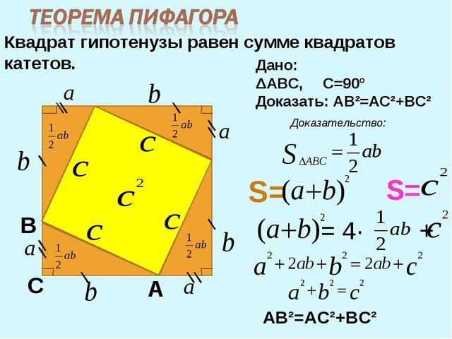 С А В Квадрат гипотенузы равен сумме квадратов катетов. Дано: ΔАВС, ےС=90° До...
