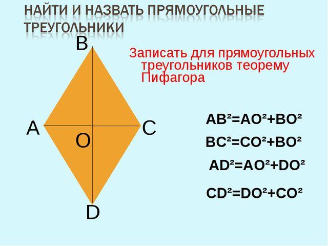 Записать для прямоугольных треугольников теорему Пифагора А В С D О CD²=DO²+С...