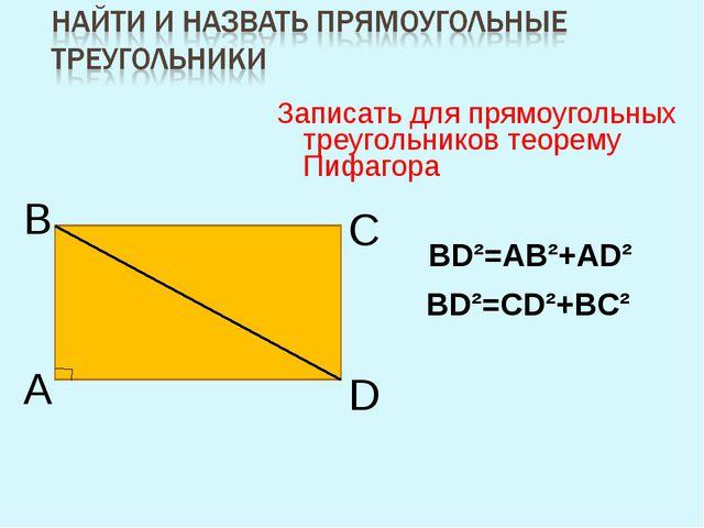 Записать для прямоугольных треугольников теорему Пифагора А В С D ВD²=СD²+ВC²...