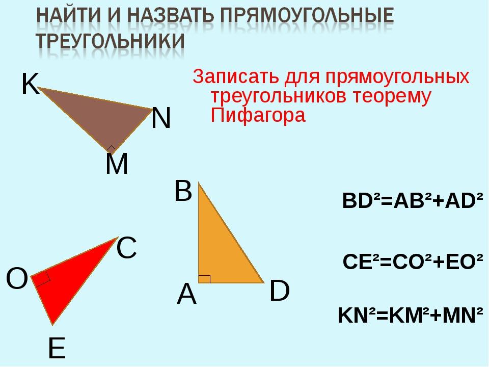 Записать для прямоугольных треугольников теорему Пифагора А В С D О KN²=KM²+M...