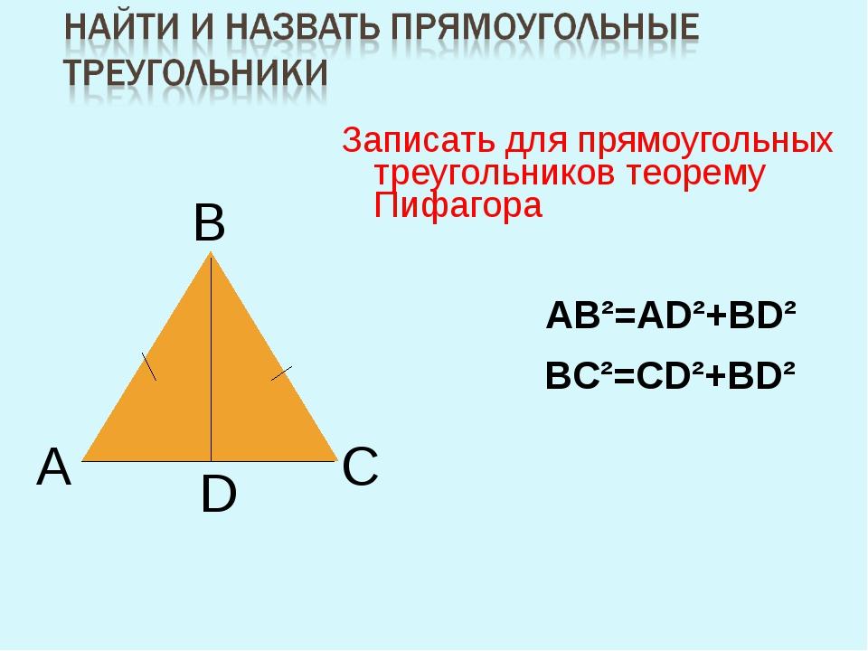 Записать для прямоугольных треугольников теорему Пифагора А В С D ВС²=СD²+ВD²...