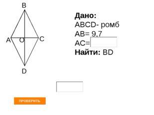 А В С D О Дано: АВСD- ромб АВ= 9,7 АС= Найти: ВD