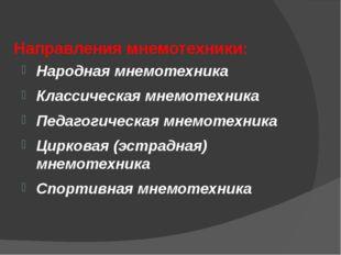 Направления мнемотехники: Народная мнемотехника Классическая мнемотехника Пед