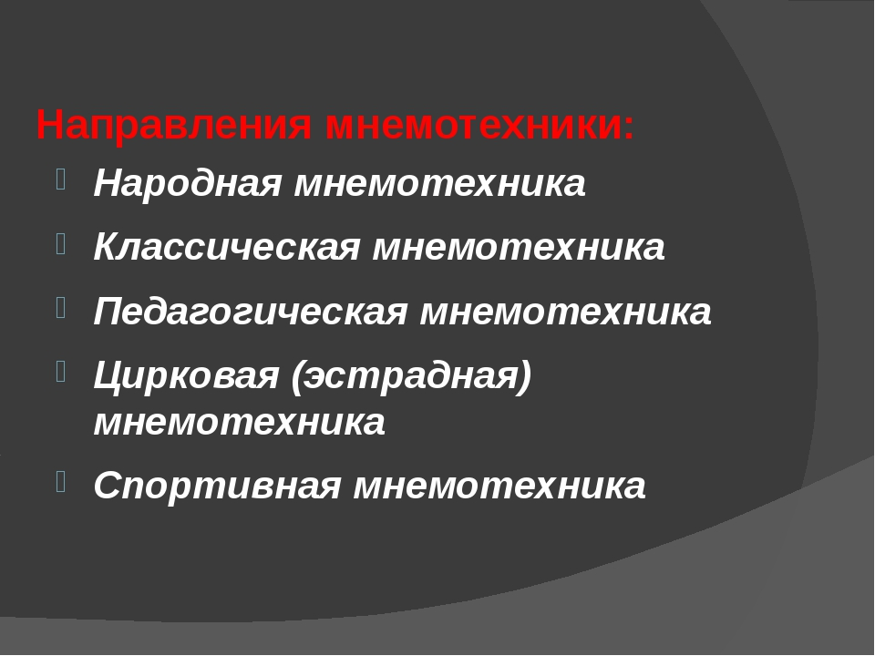 Направления мнемотехники: Народная мнемотехника Классическая мнемотехника Пед...