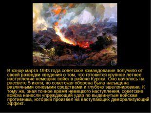 В конце марта 1943 года советское командование получило от своей разведки св