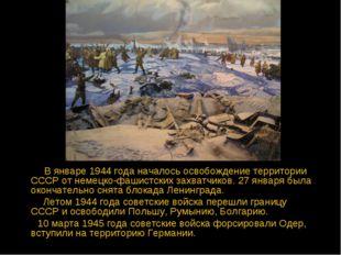 В январе 1944 года началось освобождение территории СССР от немецко-фашистск