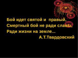 Бой идет святой и правый, Смертный бой не ради славы, Ради жизни на земле...