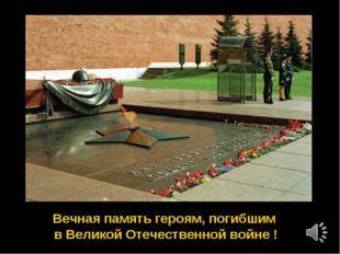 Вечная память героям, погибшим в Великой Отечественной войне !
