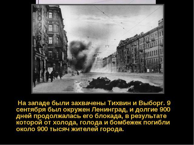 На западе были захвачены Тихвин и Выборг. 9 сентября был окружен Ленинград,...