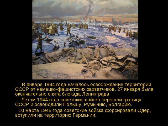 В январе 1944 года началось освобождение территории СССР от немецко-фашистск...