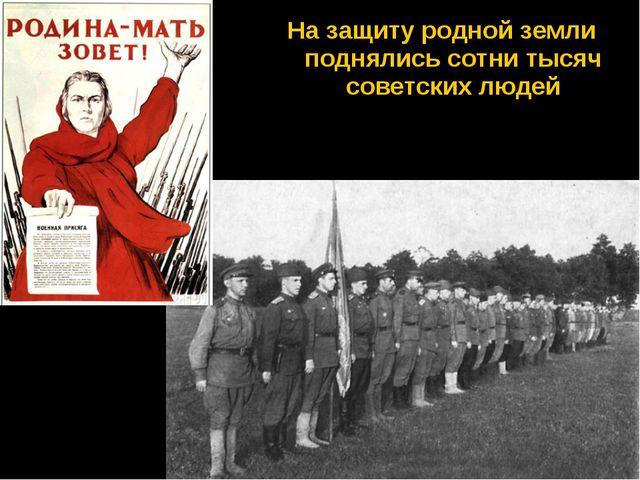 На защиту родной земли поднялись сотни тысяч советских людей