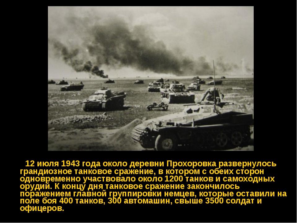 12 июля 1943 года около деревни Прохоровка развернулось грандиозное танковое...