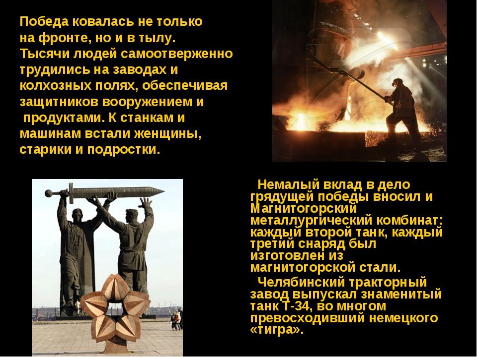 Немалый вклад в дело грядущей победы вносил и Магнитогорский металлургически...