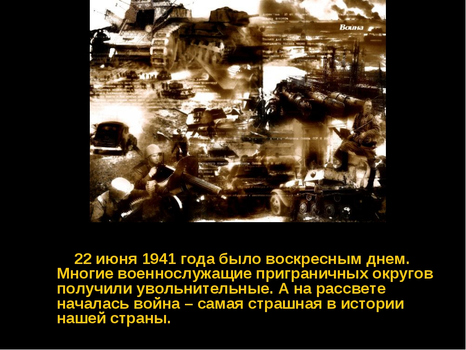 22 июня 1941 года было воскресным днем. Многие военнослужащие приграничных о...