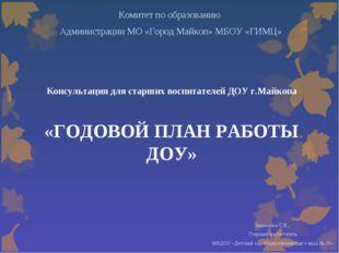 Консультация для старших воспитателей ДОУ г.Майкопа «ГОДОВОЙ ПЛАН РАБОТЫ ДОУ