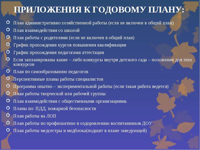 ПРИЛОЖЕНИЯ К ГОДОВОМУ ПЛАНУ: План административно хозяйственной работы (если...