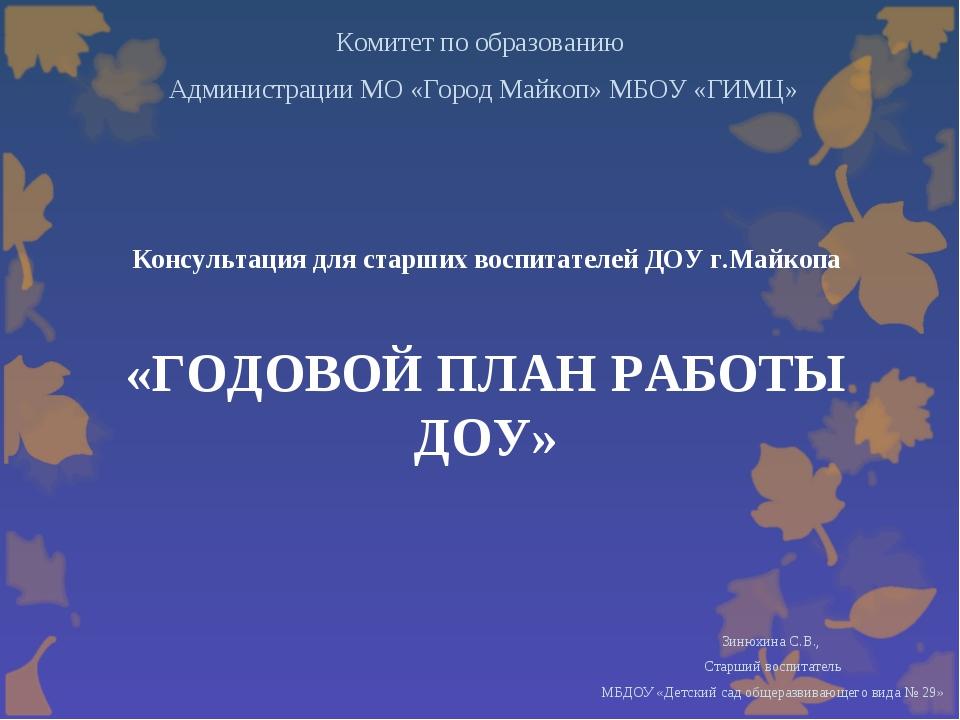 Консультация для старших воспитателей ДОУ г.Майкопа «ГОДОВОЙ ПЛАН РАБОТЫ ДОУ...