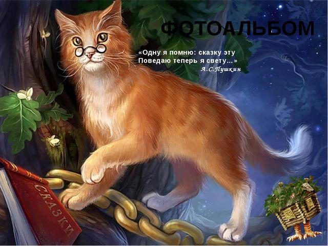 ФОТОАЛЬБОМ «Одну я помню: сказку эту Поведаю теперь я свету…» А.С.Пушкин
