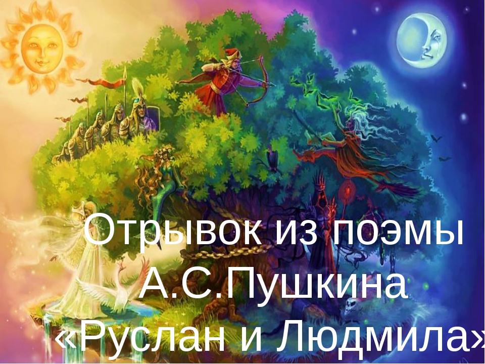 Отрывок из поэмы А.С.Пушкина «Руслан и Людмила»