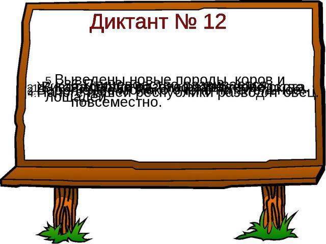 1.В Казахстане развито животноводство. 2.Животноводство- это разведение скота...