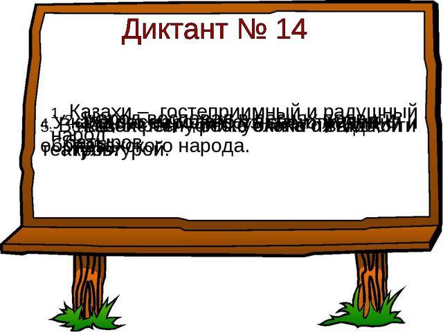 1. Казахи – гостеприимный и радушный народ. 2. Народ воспевал в песнях подвиг...
