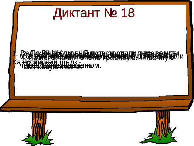 1. Великий Шёлковый путь проходил по земле Казахстана. 2. По Великому Шёлково...