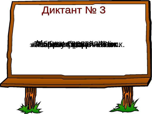 1.Мышки спрятались. 2.У белки рыжий хвост. 3.По лесу бродят лоси. 4.Фыркает...