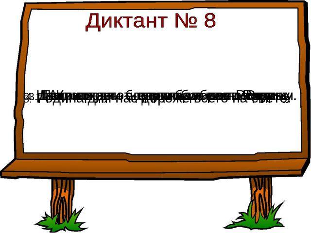 1. Атамекен – щедрая, добрая земля. 2. Казахстан – наша большая Родина. 3. Па...