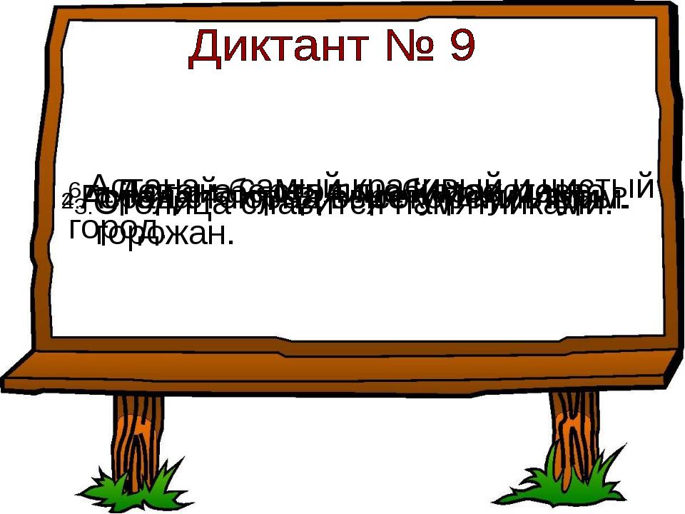 1.Астана - столица Казахстана. 2.Астана – город высокой культуры. 3.Столица...