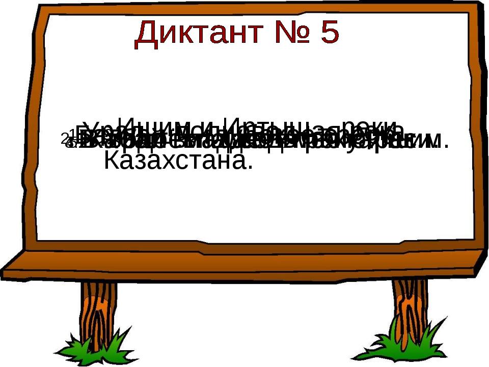 1.Урал – полноводная река. 2.Балхаш – глубокое озеро. 3.В Урал впадает мног...
