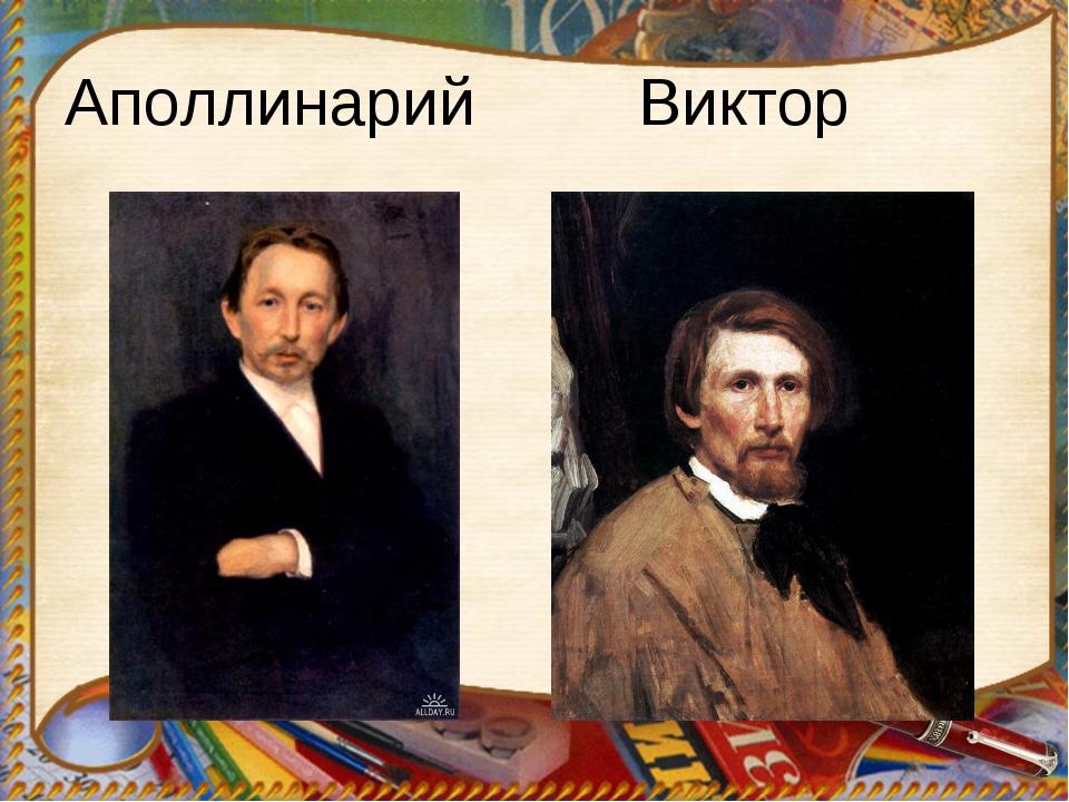 Аполлинарий Виктор